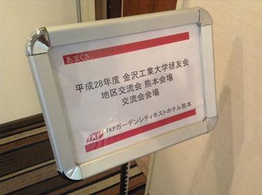 交流会会場案内板_拯友会熊本会場.jpg