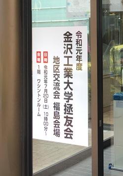 福島会場看板.JPG