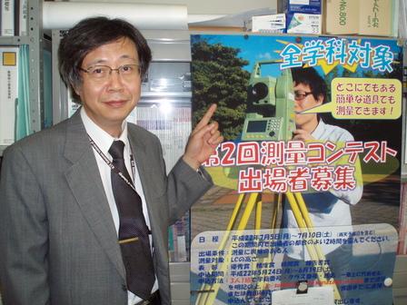 全学科対象の測量コンテスト参加をよびかける鹿田教授