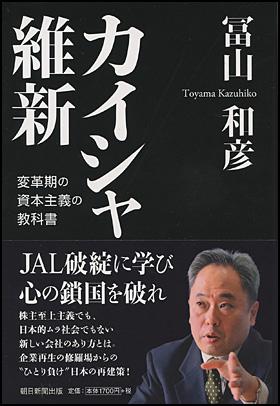 kaishaishin.jpg